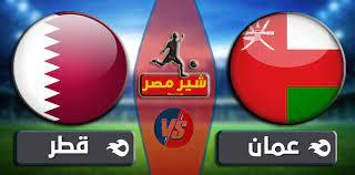 مشاهدة مباراة عمان وقطر بث مباشر بتاريخ 07-06-2021 تصفيات آسيا المؤهلة لكأس العالم 2022