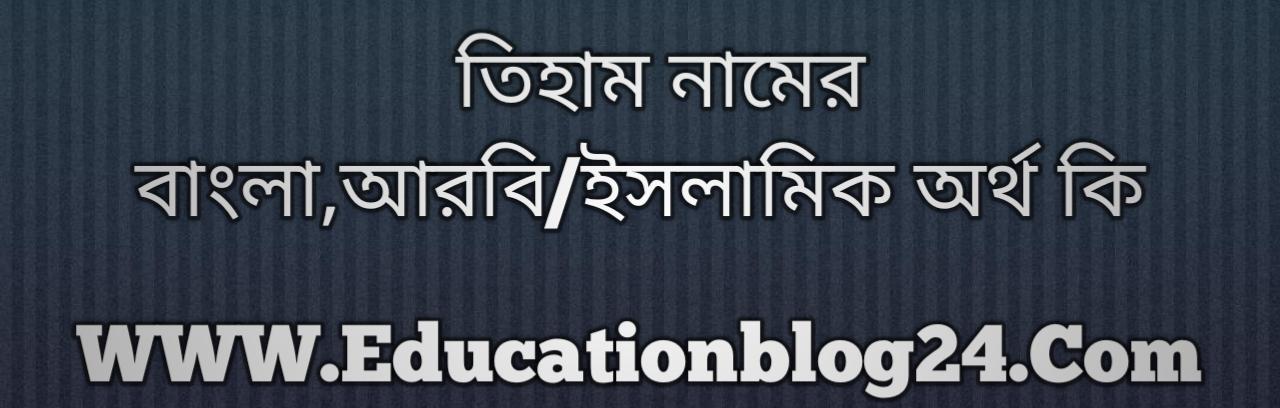 Tiham name meaning in Bengali, তিহাম নামের অর্থ কি, তিহাম নামের বাংলা অর্থ কি, তিহাম নামের ইসলামিক অর্থ কি, তিহাম কি ইসলামিক /আরবি নাম