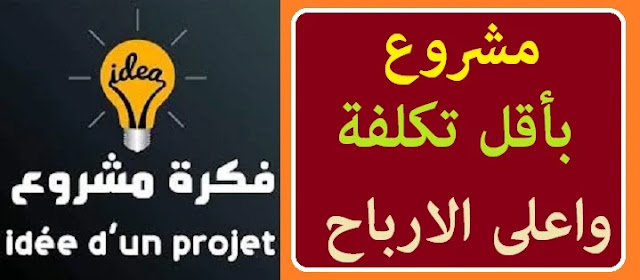 """افكار مشاريع"" ""افكار مشاريع صغيرة"" ""افكار مشاريع جديدة"" ""افكار مشاريع مربحة"" ""افكار مشاريع تجارية"" ""افكار مشاريع جديدة للشباب"" ""افكار مشاريع صغيرة في مصر"" ""افكار مشاريع جديدة للشباب 2021"" ""افكار مشاريع في البيت2022"" ""افكار مشاريع ai"" ""افكار مشاريع arduino"" ""افكار مشاريع bioinformatics"" ""افكار مشاريع ب 10000 جنيه"" ""افكار مشاريع ب 100 الف جنيه"" ""افكار مشاريع ب 20000 جنيه"" ""افكار مشاريع ب 1000 جنيه"" ""افكار مشاريع ب ٥٠٠٠٠"" ""افكار مشاريع ب 5000"" ""افكار مشروع ب ٢٠٠ الف"" ""افكار مشاريع cnac"" ""افكار مشاريع c++"" ""افكار مشاريع تخرج computer science"" ""افكار مشاريع تخرج cyber security"" ""افكار مشاريع تخرج cis"" ""افكار مشاريع تخرج cs"" ""افكار مشاريع database"" ""افكار مشاريع web design"" ""أفكار مشاريع تخرج data mining"" ""افكار مشاريع embedded system"" ""افكار مشاريع english"" ""افكار مشاريع embedded"" ""افكار مشاريع ع النت"" ""افكار مشاريع software engineering"" ""افكار مشاريع flutter"" ""افكار مشاريع front end"" ""افكار مشاريع ف البيت"" ""افكار مشاريع فى مصر"" ""افكار مشاريع gis"" ""افكار مشاريع html"" ""افكار مشاريع تخرج html"" ""افكار مشاريع تخرج بلغة html"" ""أفكار مشاريع iot"" ""افكار مشاريع it"" ""افكار مشاريع تخرج it"" ""افكار مشاريع تخرج iot"" ""افكار مشاريع بمصر"" ""افكار مشاريع للمبتدئين"" ""افكار مشاريع سهله"" ""افكار مشاريع حديثة"" ""افكار مشاريع machine learning"" ""افكار ل مشاريع صغيرة"" ""افكار للمشاريع"" ""افكار لمشروع تخرج"" ""أفكار مشاريع تخرج machine learning"" ""أفكار مشاريع machine learning"" ""افكار مشاريع mobile application"" ""افكار مشاريع تخرج mis"" ""افكار مشاريع network"" ""افكار مشاريع nsb"" ""افكار مشاريع لبرنامج nsb"" ""افكار مشاريع asp.net"" ""افكار مشروع asp.net"" ""افكار مشاريع online"" ""افكار مشاريع oop"" ""افكار مشاريع pdf"" ""افكار مشاريع php"" ""أفكار مشاريع plc"" ""افكار مشروع php"" ""افكار مشاريع robot"" ""افكار مشاريع system analysis"" ""افكار مشاريع startup"" ""افكار مشاريع stem"" ""افكار مشاريع sql"" ""افكار مشاريع tunisia sat"" ""افكار مشاريع website"" ""افكار مشاريع ui ux"" ""افكار مشاريع uml"" ""افكار مشاريع vb"" ""افكار مشاريع web application"" ""افكار مشاريع web"" ""افكار مشاريع للبنات"" ""افكار مشاريع صغيرة في المنزل"" ""افكار مشاريع صغيرة مرب"