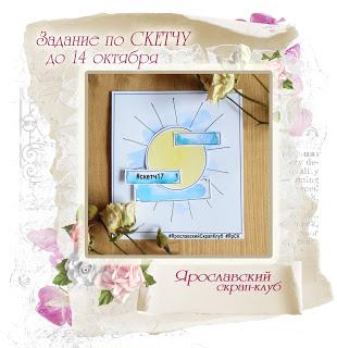 http://yar-sk.blogspot.ru/2016/09/sketch-17.html
