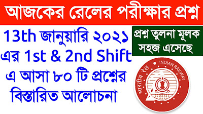 RRB NTPC 13TH JANUARY 1ST & 2ND SHIFT QUESTION PAPER PDF IN BENGALI