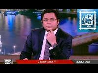 برنامج القاهرة اليوم خالد أبوبكر حلقة الجمعه 29-5-2015 Alqahera Alyoum قناة اليوم الحلقة كاملة