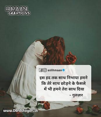 Dard Shayari, dukh pain Shayari, sad love quotes of gulzar sahab, gulzar shayari in Hindi, sad boy wallpaper, bewafa shayari