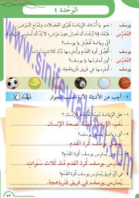 8. Sınıf Arapça Meb Yayınları Ders Kitabı Cevapları Sayfa 73