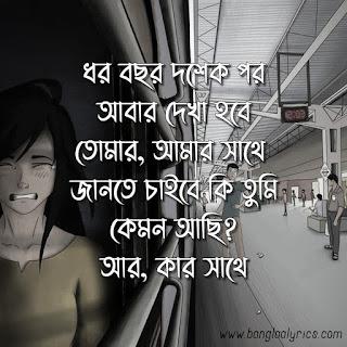 Bangla Sad Quotes 2020
