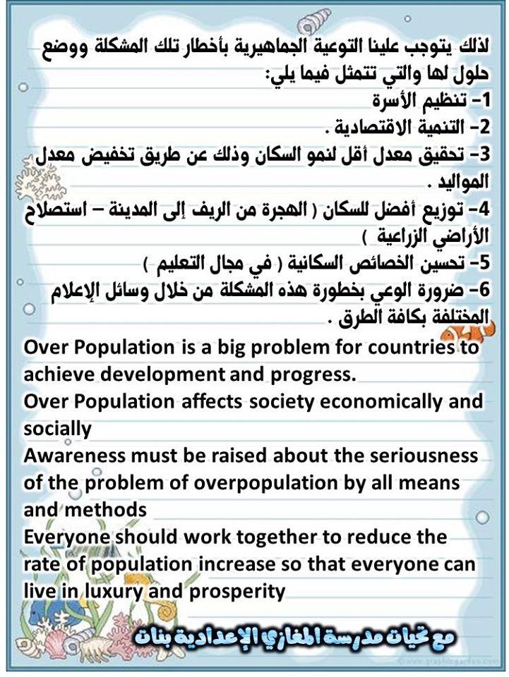 نموذج بحث الزيادة السكانية والأمن الغذائي للصف الأول الإعدادي - مدرسة المغازى الإعدادية بنات 6