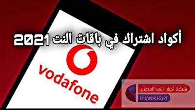 احدث العروض الجديدة لخطوط فودافون 2021   افضل و ارخص باقات المكالمات والنت لشبكة فودافون مصر - اسعار باقات النت والمكالمات الشهرية 2021   اكواد خدمات شبكة فودافون مصر 2021
