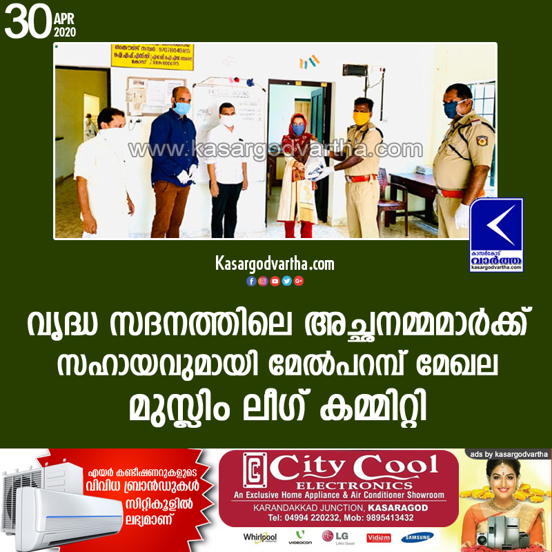 Kerala, News, Muslim league help for old age peoples