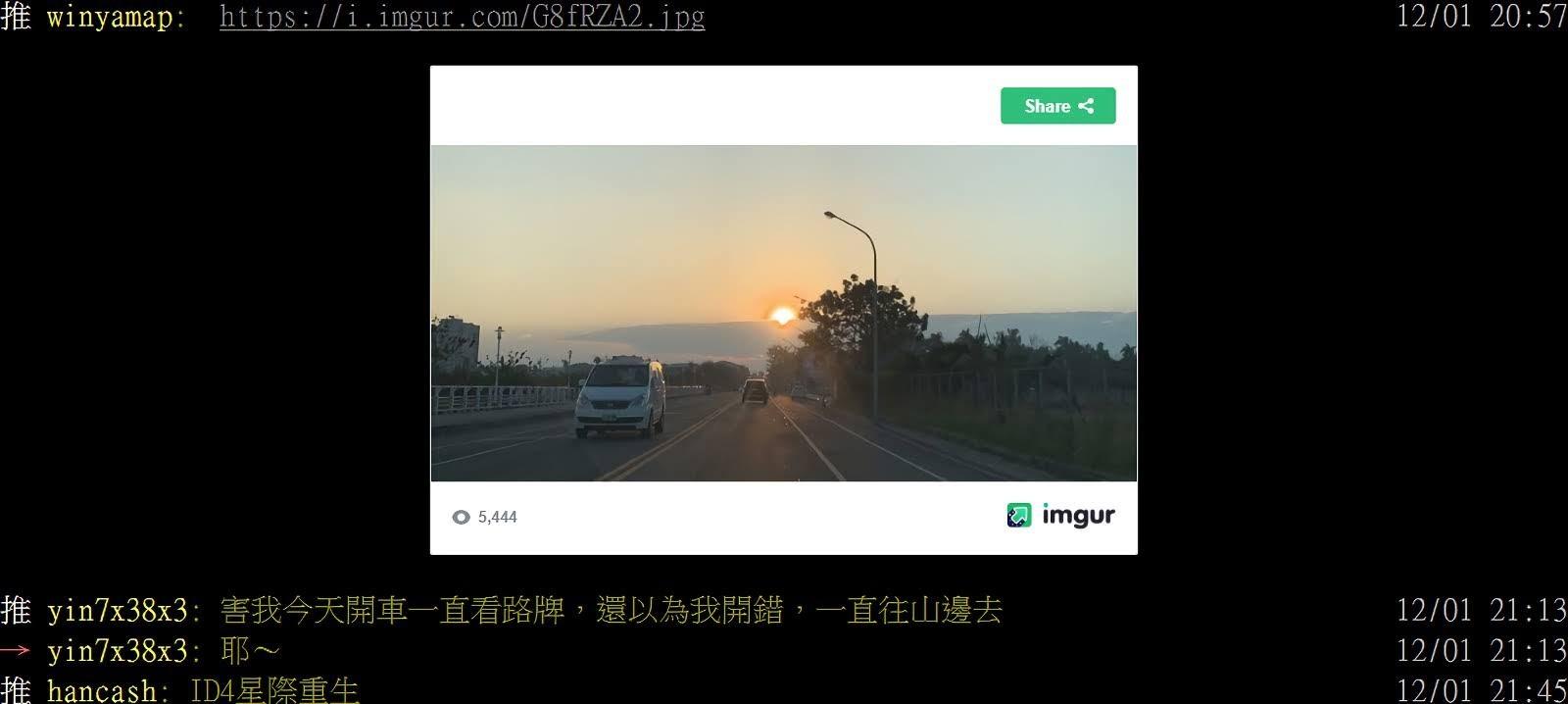 海裏怎麼會有山?台南出現天空出現邊緣整齊、筆直的雲|鄉民戲稱:ID4外星船入侵,快逃啊!