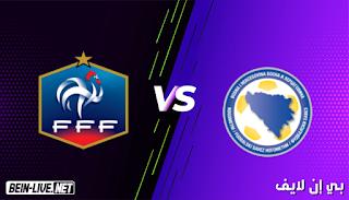 مشاهدة مباراة فرنسا والبوسنة والهرسك بث مباشر اليوم بتاريخ 01-09-2021 في تصفيات كأس العالم