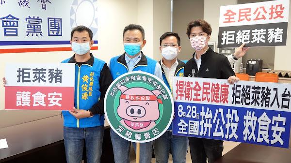 彰化國民黨議會黨團宣示「反萊豬、拚公投、護食安」