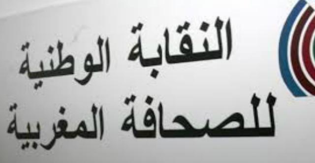"""""""نقابة الصحافة"""" تكشف حقيقة توقيعها على عريضة ترفض زيارة """"كوشنر"""" للمغرب"""