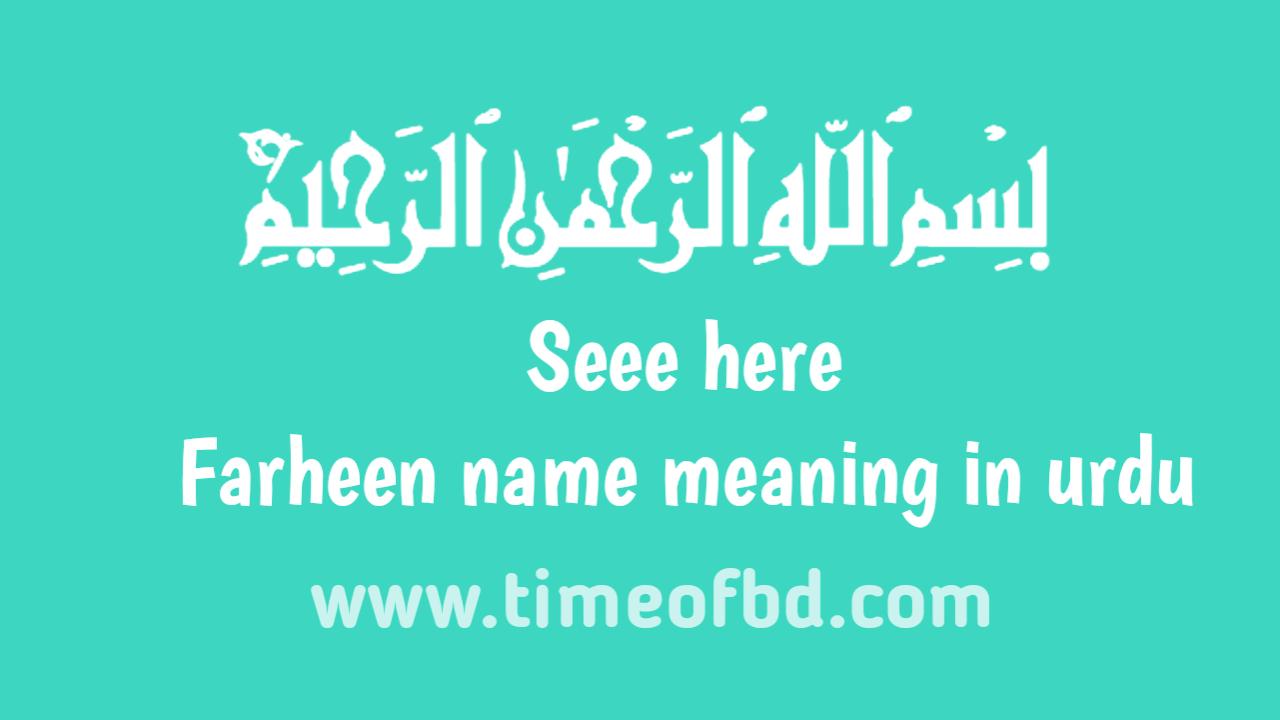 Farheen name meaning in urdu, اردو میں فرحین کا نام ہے