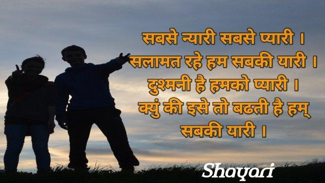 Friends Day, Friendship Day,Shayari