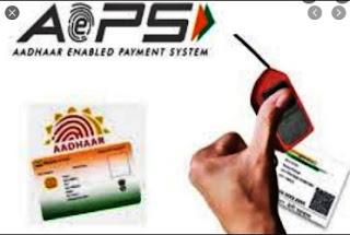 AEPS क्या है इसकी विशेषता एवं  इसका उपयोग क्या है ?