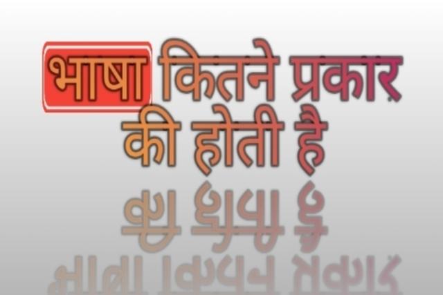 भाषा कितने प्रकार की होती है | bhasha kitne prakar ki hoti hai
