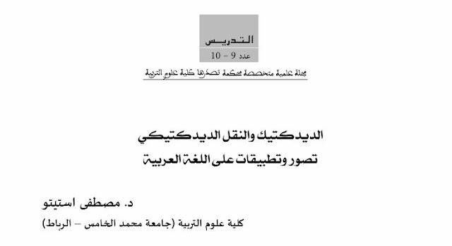 الديداكتيك والنقل الديداكتيكي - تصوروتطبيقات على اللغة العربية.JPG