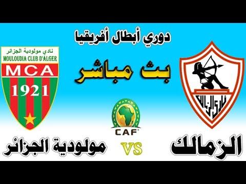 بث مباشر مباراة الزمالك ضد مولودية الجزائر