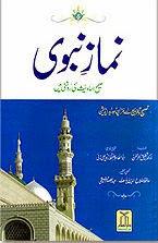 Namaze Nabvi Urdu Book Free Download