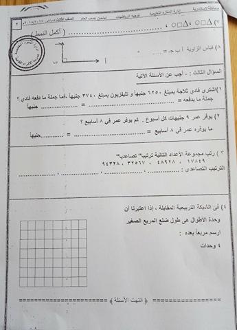 ورقة امتحان الرياضيات للصف الثالث الابتدائى الترم الاول 2018 ادارة المنتزه
