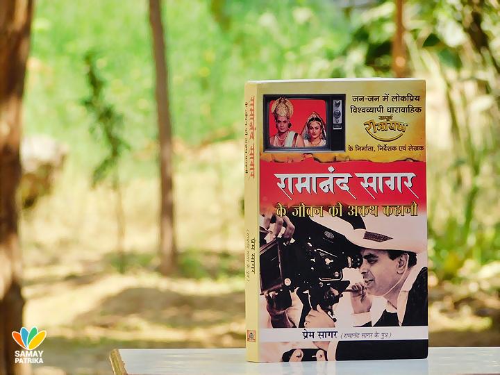 रामानंद सागर के जीवन की अकथ कथा
