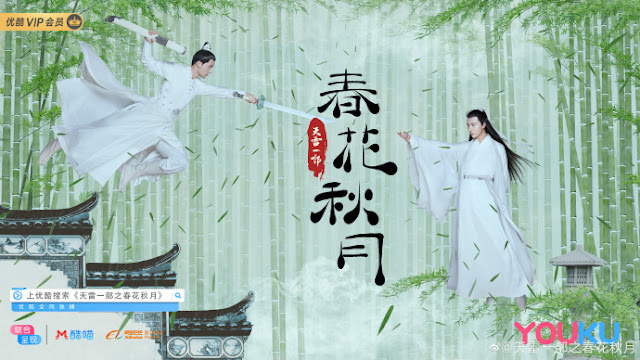 spring flower autumn moon cast Li Hongyi Wu Junyu
