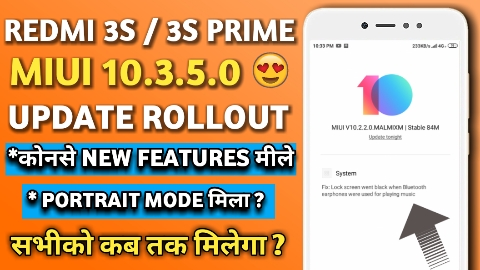 miui 10.2.2.0 start rolling out redmi 3s prime, redmi 3s prime new update, miui 10.2.2.0 update for redmi 3s, Redmi 3s Miui 10.2.2.0 update, Redmi 3s new update, Redmi 3s prime Miui 10.3.1.0 new update