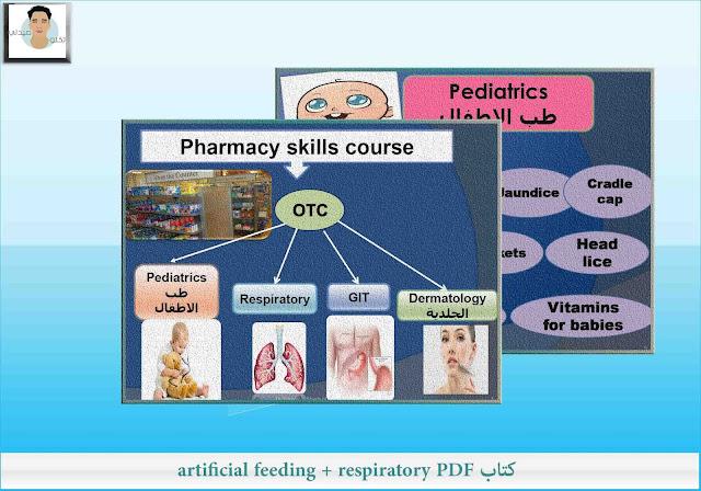 كتاب artificial feeding + respiratory PDF