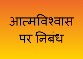 Essay on Student and Discipline in Hindi