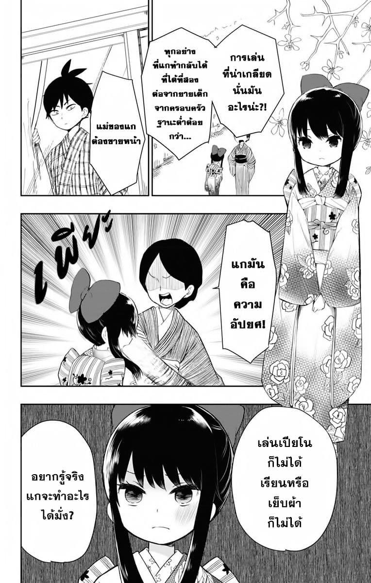 Shouwa Otome Otogibanashi - หน้า 16