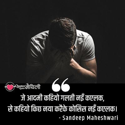 51+ Sandeep Maheshwari Maithili Hindi Quotes 62 Sandeep maheshwari ideas Status