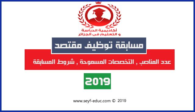 مسابقة توظيف مقتصد 2019