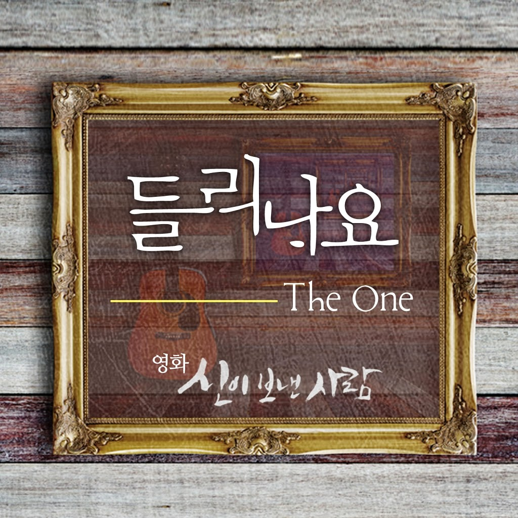 [Single] The One – Can You Hear Me