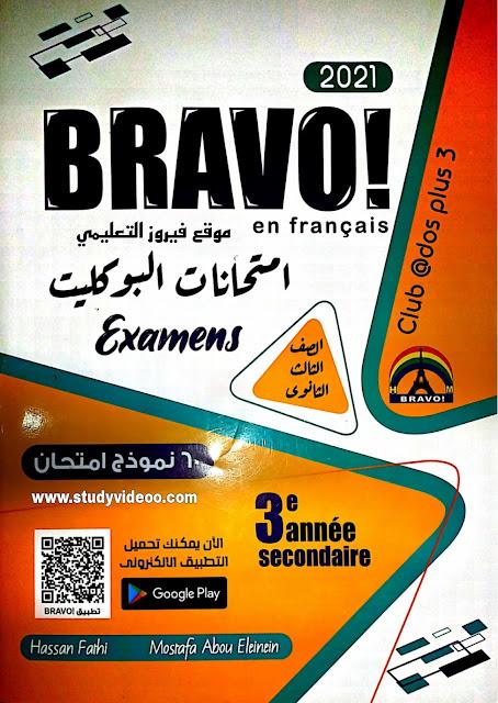 تحميل كتاب برافو BRAVO مراجعة نهائية في الفرنساوى للصف الثالث الثانوي 2021
