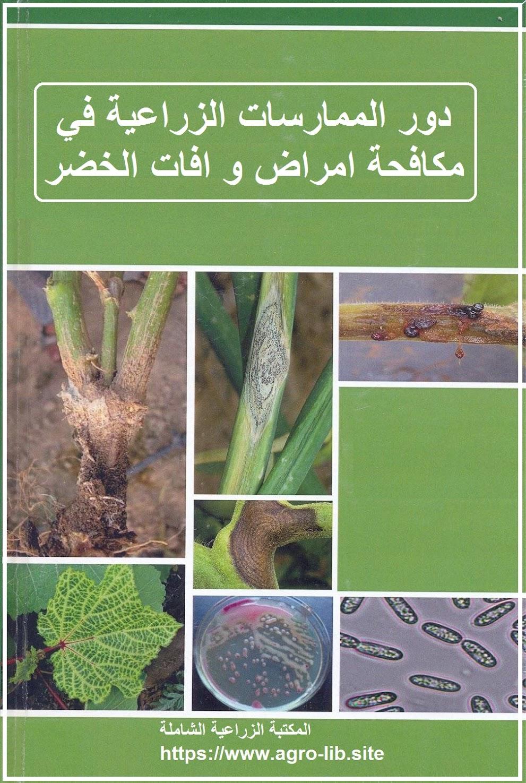 كتاب : دور الممارسات الزراعية في مكافحة أمراض و آفات الخضر