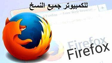 تحميل فايرفوكس عربي  Download Firefox arabic اخر تحديث