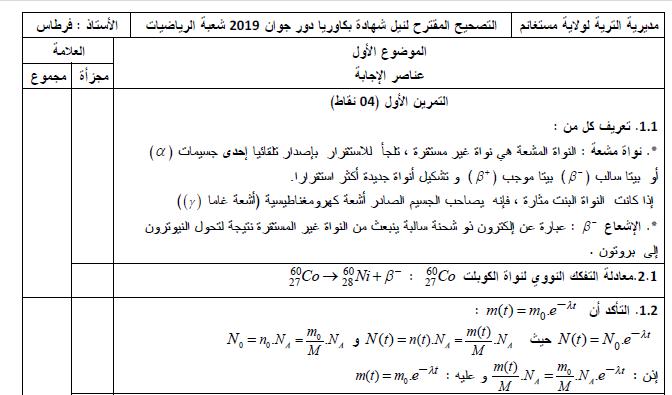 تصحيح موضوع الفيزياء بكالوريا 2019 شعبة رياضيات, تقني رياضي