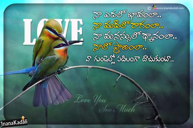 quotes on love in telugu, best love quotes in telugu, love messages in telugu, heart touching love quotes in telugu