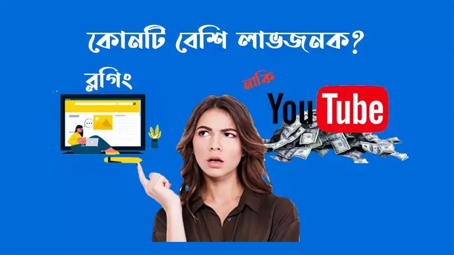ইউটিউব বনাম ব্লগিং