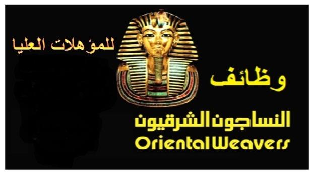 وظائف النساجون الشرقيون برواتب 6500 جنية مصر 2021