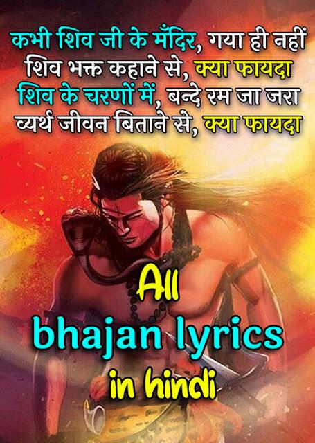 शिव शंकर भजन लिरिक्स हिंदी में भगण शिव के भजन लिखे हुए दिखाओ