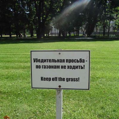 """Keep off the grass"" sign at the Mikhailovsky Garden"