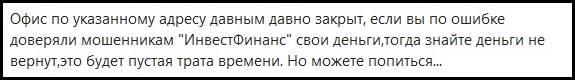 i-fin.ru отзывы о сайте