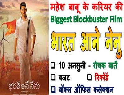 Bharat Ane Nenu Movie Trivia In Hindi