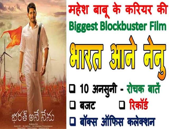 Bharat Ane Nenu Movie Unknown Facts In Hindi: भारत आने नेनु फिल्म से जुड़ी 10 अनसुनी और रोचक बातें