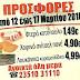 Η εβδομάδα ξεκίνησε με νέες προσφορές να σας περιμένουν σε όλα τα καταστήματά Μπιτόπουλος