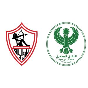بث مباشر مباراة الزمالك والمصري البورسعيدي