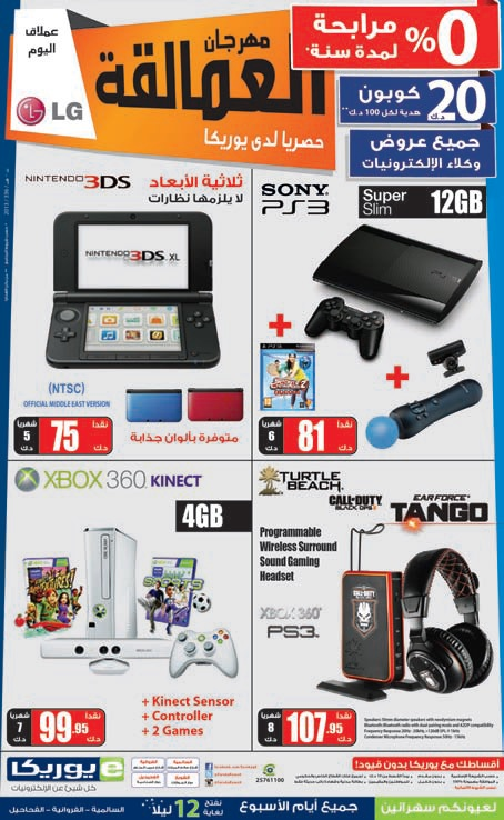 Eureka Video Games Specials ~ Kuwait Flyers-Coupons-Promo