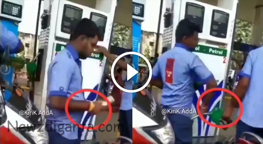 Petrol Bunk ல எப்படி எல்லாம் ஏமாத்துறானுங்க … உஷார் மக்களே உஷார் !!