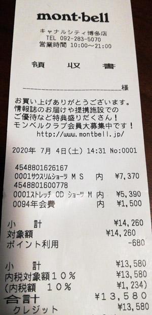 モンベル キャナルシティ博多店 2020/7/4 のレシート